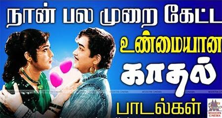 Tamil Love songs 07-11-2017