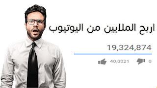كيفية تخطي 4000 ساعة و 1000 مشترك على اليوتيوب | بطريقة سهلة ... من اليوتيوب : تخطى شرط ال 4000 ساعة وال 1000 مشترك فى 10 ايام فقط !!!