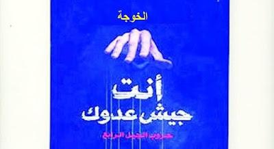 حروب الجيل الرابع والخامس,Fourth and fifth generation wars ,الخوجة,الحسينى محمد, ادارة بركة السبع التعليمية, مبادرة الخوجة, مبادرة التعليم والمعلم اولا,