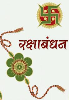 Rakshabandhan image