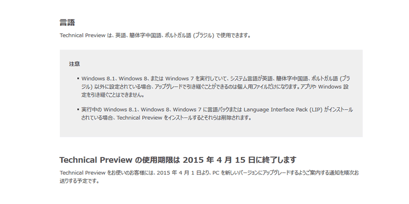 Windows Technical Preview 公開 5