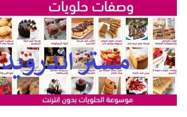تنزيل تطبيق وصفات حلويات سورية و مغربية و شرقية وغربية بدون انترنت