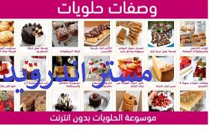 تنزيل تطبيق وصفات حلويات سورية و مغربية و  شرقية وغربية 2018 بدون انترنت