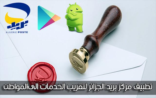 تطبيق مركز البريد الجزائري للكشف على رصيدك و سحوباتك و خيارات أخرى