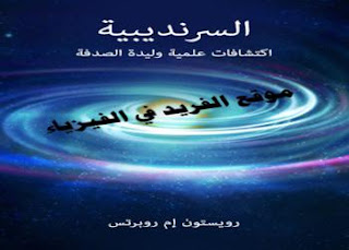 تحميل كتاب السرنديبية ـ اكتشافات علمية وليدة الصدفة pdf  ، كتب فيزياء بي دي إف، رابط تحميل مباشر مجانا