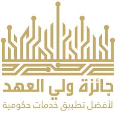 جائزة ولي العهد لأفضل تطبيق خدمات حكومية.