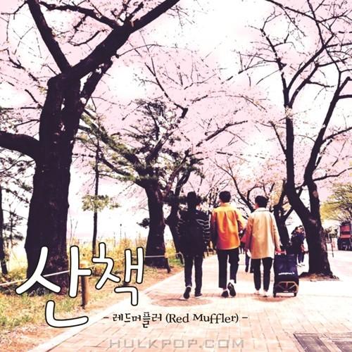Red Muffler – 산책 – Single