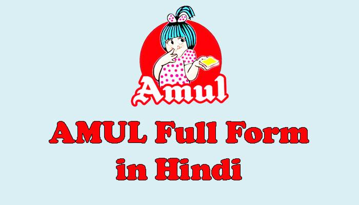 AMUL Full form in Hindi - अमूल क्या है ?