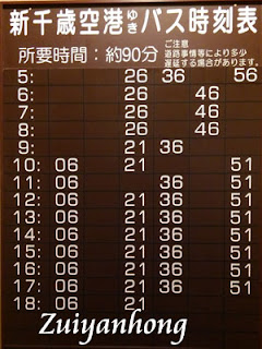 New Chitose Airport Bus Time Table