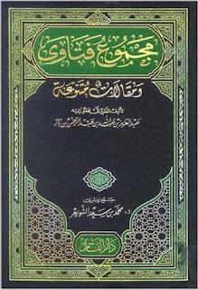 bukti mufti saudi anti madzhab sunni imam hanbali wahabi