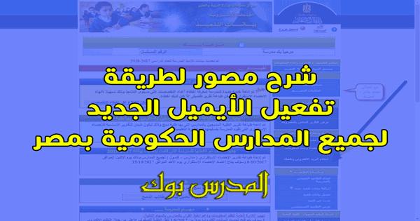 شرح مصور لتفعيل الايميل الالكتروني للمدارس الحكومية ..عاجل لكل مدارس مصر