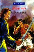 Bengali Novel Gourer Kabach By Shirshendu Mukhopadhyay