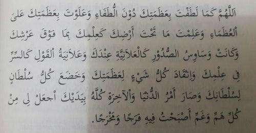 Masya Allah....Baca Doa Ini Agar Segera Dilamar Pria Idaman