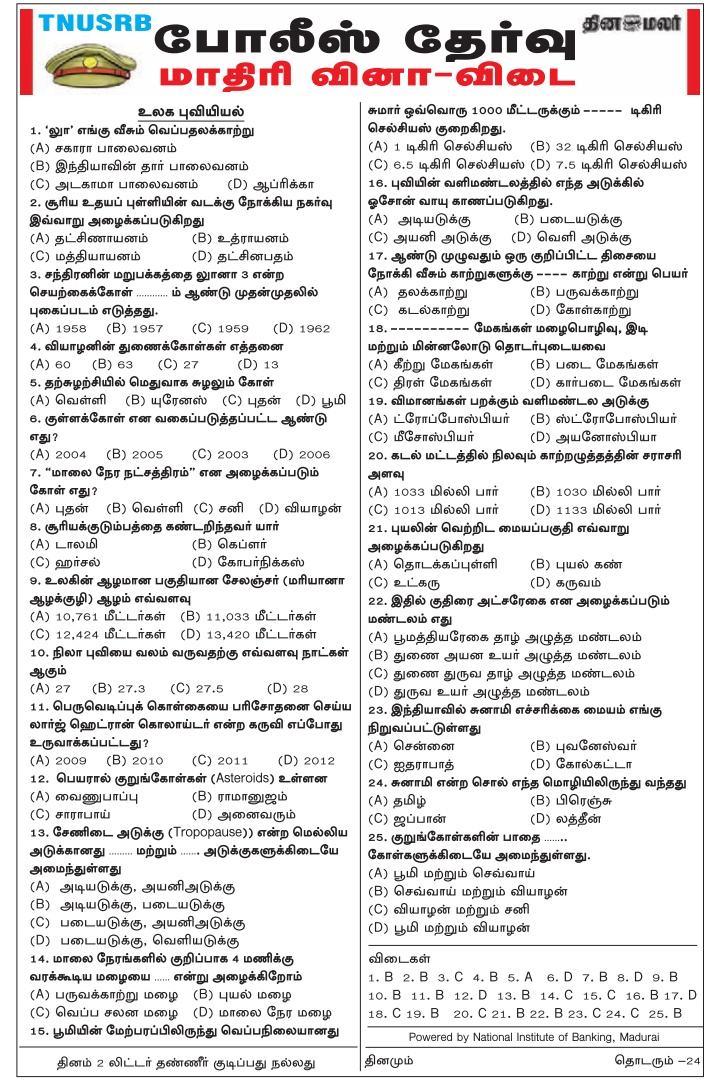 TN Police Exam World Geography Model Questions