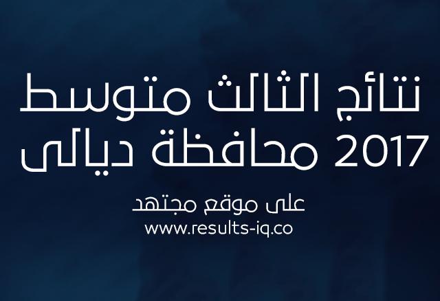 Diyala-results-2017