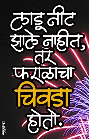 Diwali Marathi jokes funny charolya whatsapp status