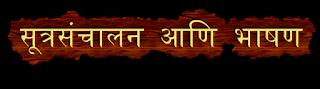 10 th nirop samarambh sutrsanchalan charoli bhashan