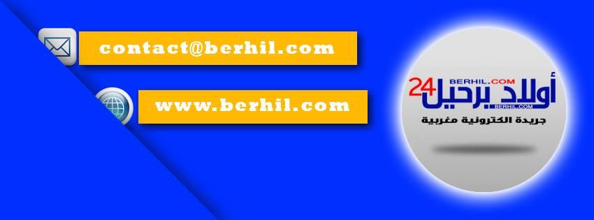 الدرك الملكي باولاد برحيل - Ouled berhil – أولاد برحيل- 24 – جريدة إلكترونية مغربية