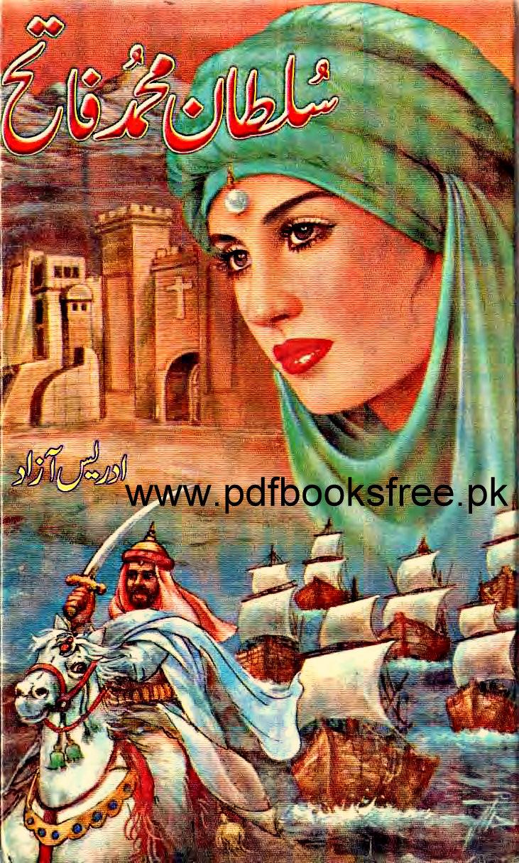 sultan muhammad fatih history in urdu free pdf books
