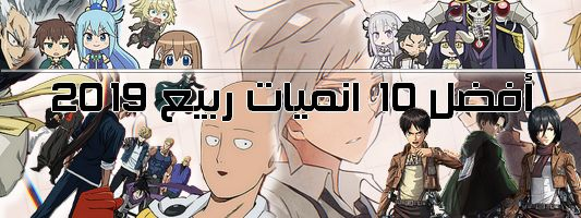 أفضل 10 انميات ربيع top anime of spring 2019