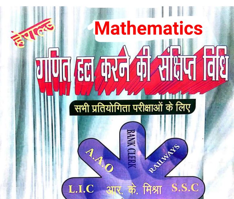 Math Trick Book In Hindi Pdf