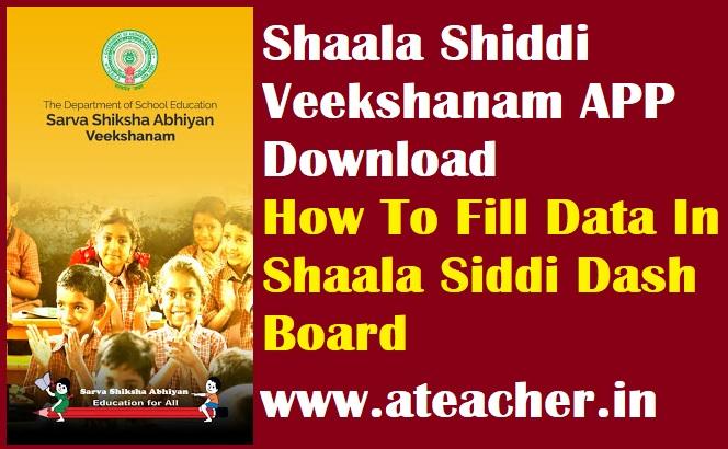 Shaala Shiddi Veekshanam APP Download,How To Fill Data In Shaala Siddi Dash Board