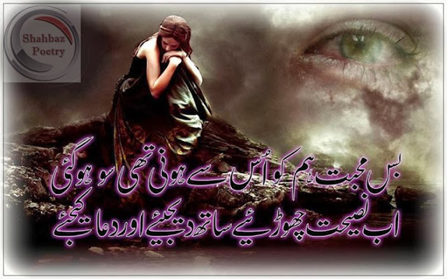 Muhabbat Hum Ko Us Say Urdu 2 Line Poetry