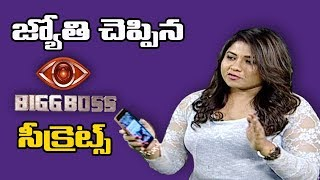 Jyothi First Exclusive Interview After Bigg Boss Telugu Elimination