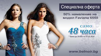 http://www.belnoir.bg/index.php?main_page=index&cPath=156&zenid=78b4f724ece4b15ef5cae190a8991306
