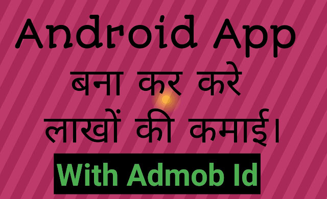 Android App बना कर करे लाखो में Income,