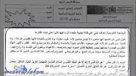 امتحانات جهوية التربية الاسلامية 2018 الاولى بكالوريا - 10 نماذج ممتازة