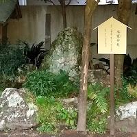 人文研究見聞録:出雲大社土佐分祠 [高知県]