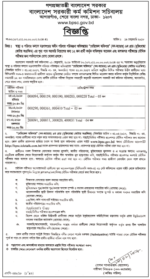Ministry of Health and Family Welfare Job Circular 2018 www.mohfw.gov.bd 1