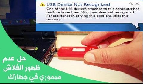 شرح طريقة حل مشكلة عدم التعرف على usb في الحاسوب
