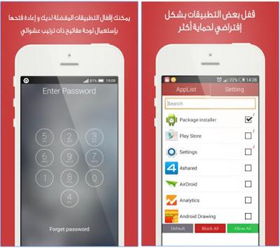 تطبيق مجاني لقفل التطبيقات والرسائل والصور بكلمة سر او النمط Pattern AppLocker APK