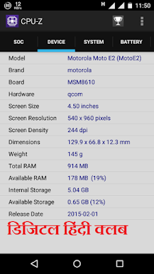 Check-android-device-detail-Ram-storage-modeal-brand