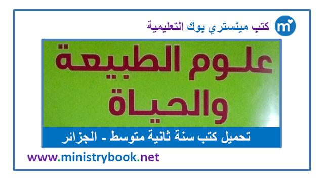 كتاب علوم الطبيعة والحياة سنة ثانية متوسط 2020-2021-2022-2023-2024