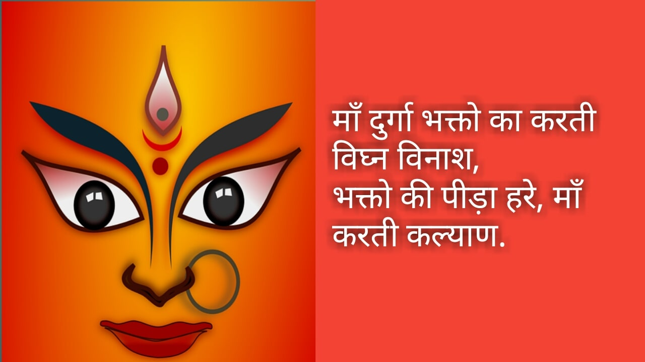 durga ashtami images with quotes