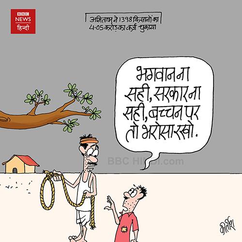 indian political cartoon, cartoons on politics, cartoonist kirtish bhatt, indian political cartoonist, amitabh bachchan cartoon, farmer