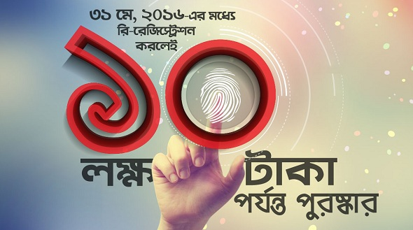 robi-biometric-registration-win-10-lakh-tk