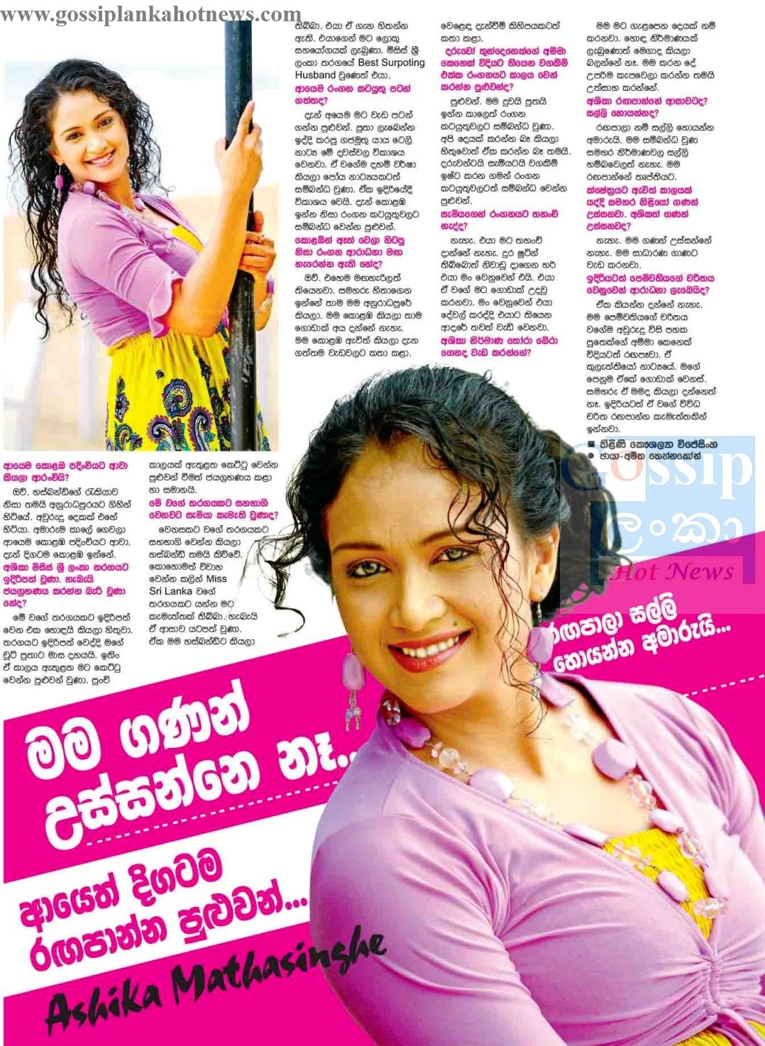 Popular actress Ashika Mathasinghe speaks