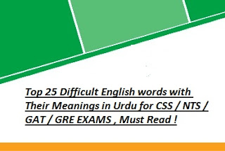 Top 25 Difficult English words with Their Meanings in Urdu for CSS / NTS / GAT / GRE EXAMS , Must Read !