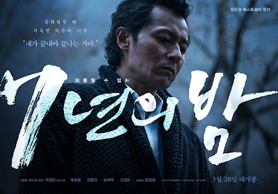 Film Seven Years of Night (2018)