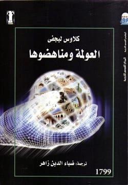 تحميل كتاب العولمة ومناهضوها pdf - كلاوس ليجفي