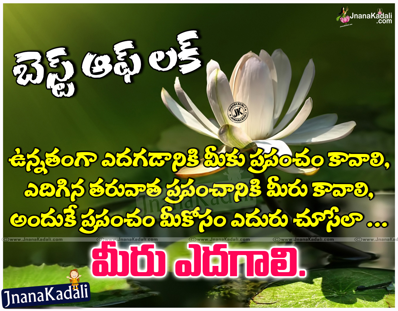 Telugu New All The Best Quotations. Telugu Nice Best Of Luck Quotes In  Telugu Font. Telugu Exam Quotations Online, Best Telugu Students Exams All  The Best ...  Exam Best Wishes Cards