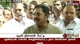 Our MLAs have a multi-crore rupee bargain – Dinakaran | TTV Dhinakaran