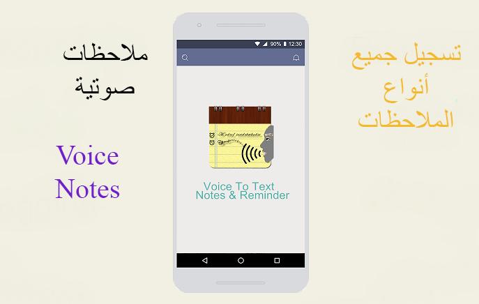 تحميل تطبيق ملاحظات صوتية النسخة المدفوعة مجانا