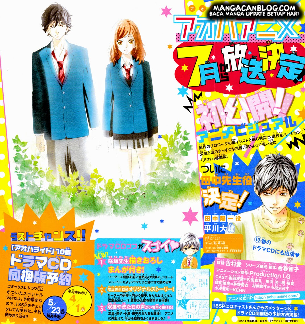 Ao Haru Ride Chapter 38-2