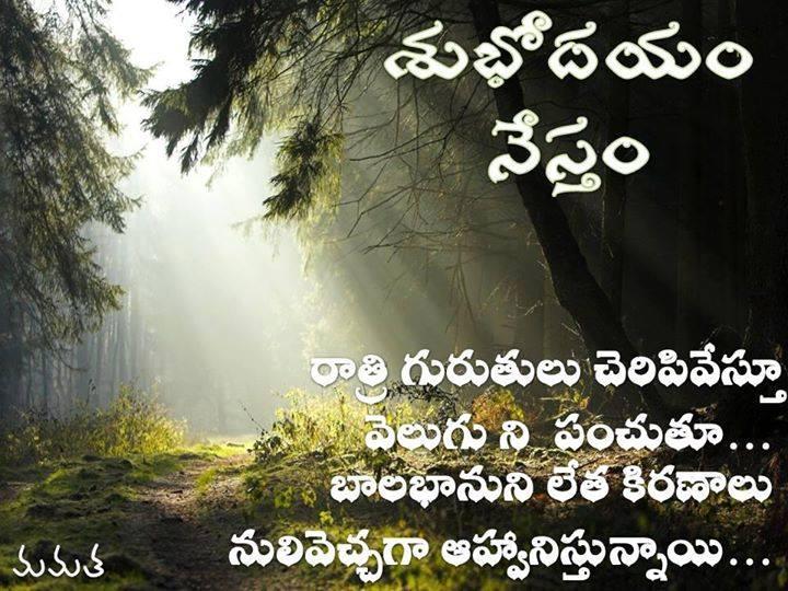 Good Morning Telugu Wishes In 2018