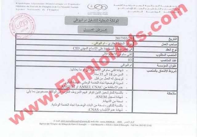اعلان عرض عمل بمركز الحفظ العقاري ولاية ام البواقي مارس 2017